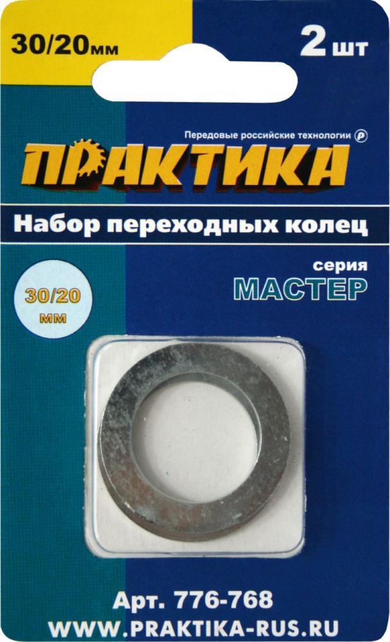 Кольцо переходное Практика для дисков 2шт 776-768