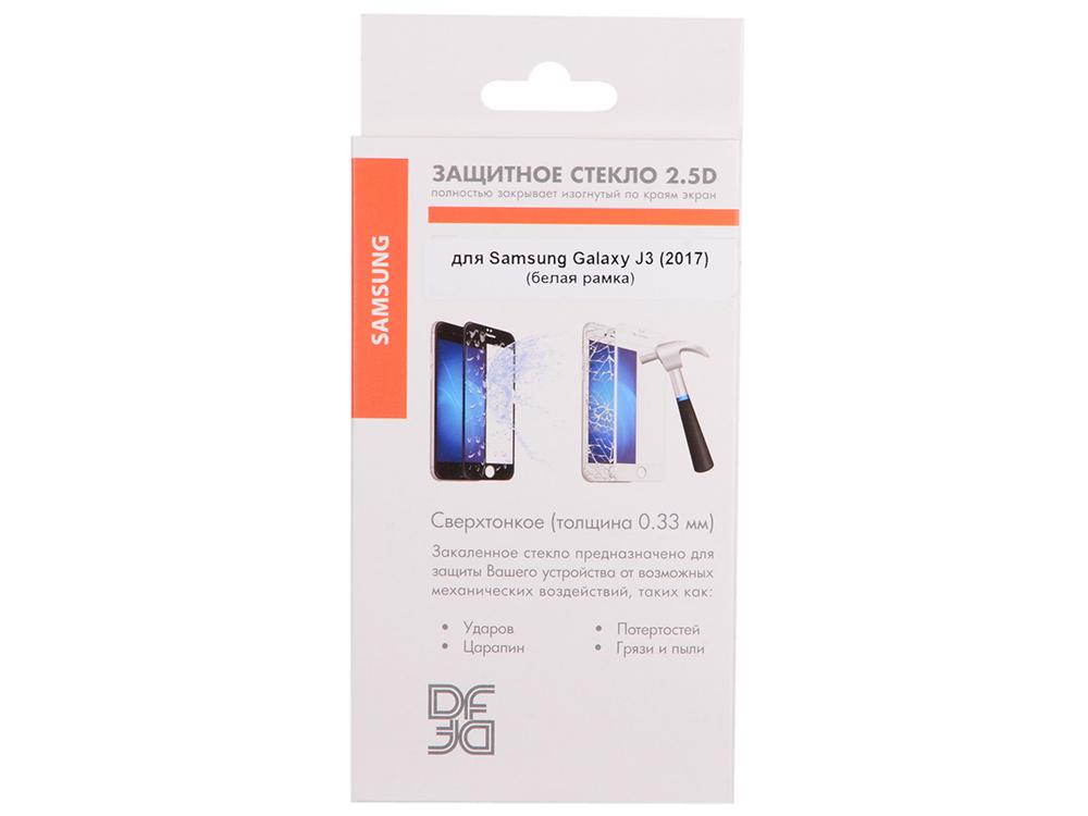 Закаленное стекло с цветной рамкой (fullscreen) для Samsung Galaxy J3 (2017) DF sColor-20 (white) закаленное стекло с цветной рамкой для samsung galaxy j2 prime grand prime 2016 df scolor 11 black