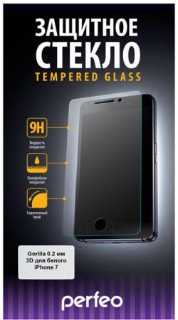 Защитное стекло Perfeo для Apple iPhone 7 0.2мм 3D Gorilla 0070 белый PF-TG3DGG-IPH7-WHT цена
