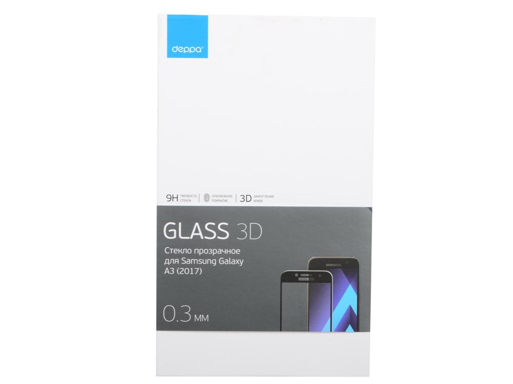 Защитное стекло Deppa 3D для Samsung Galaxy A3 2017 0.3 мм черный цена и фото