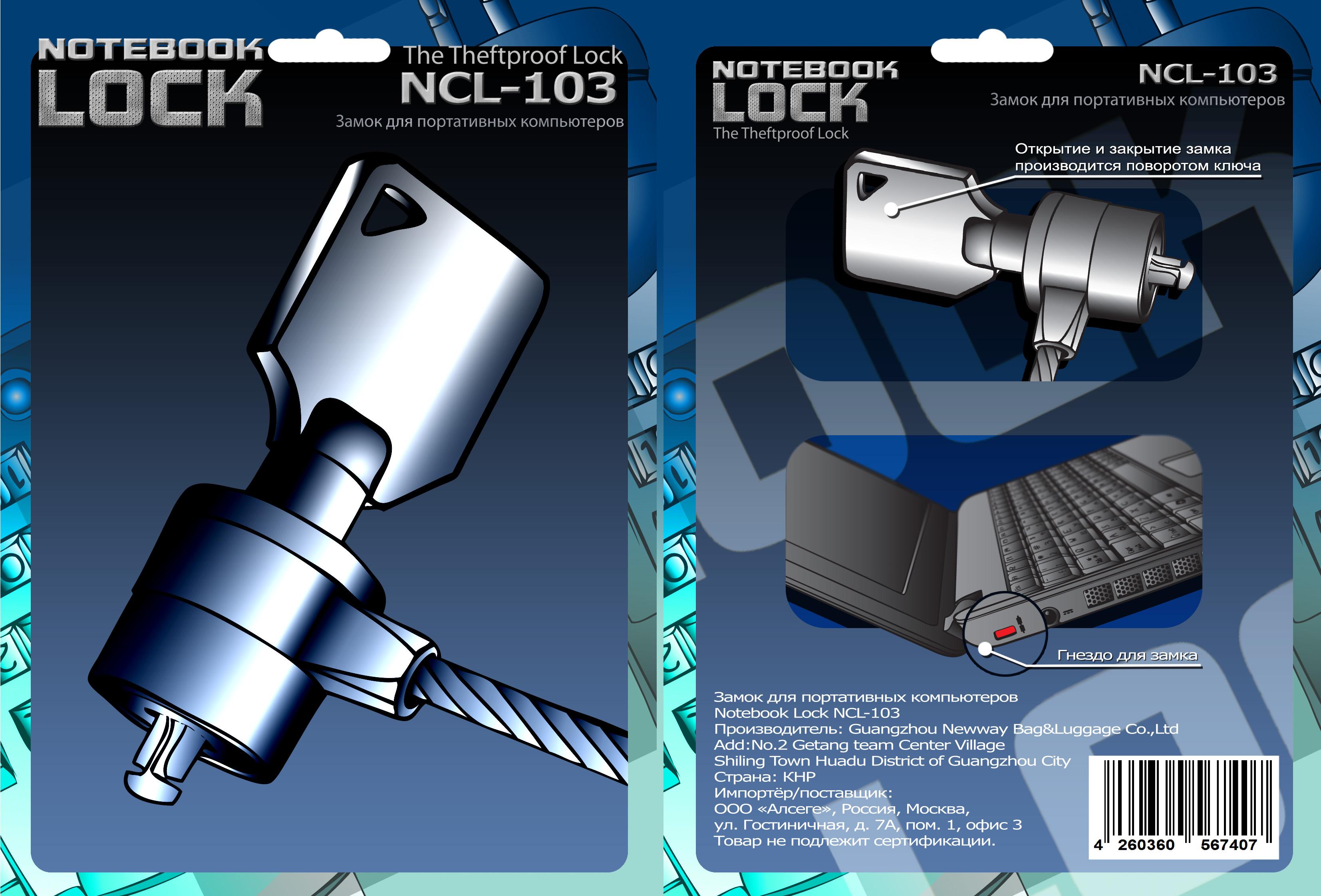 цена на Трос безопасности для защиты ноутбуков 1.8m с замком (ключ) Cable Lock NCL-103