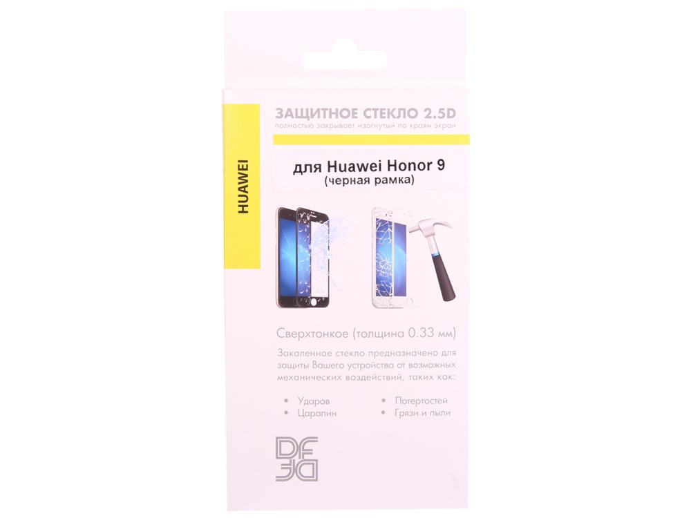 все цены на  Закаленное стекло с цветной рамкой (fullscreen) для Huawei Honor 9 DF hwColor-20 (black)  онлайн