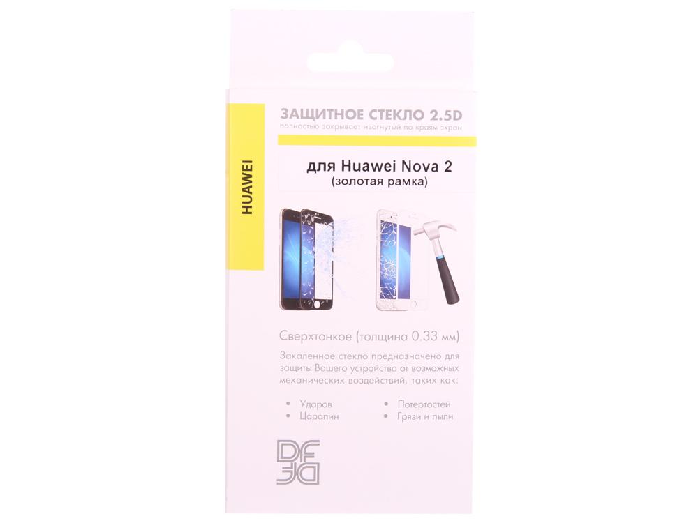 Закаленное стекло с цветной рамкой (fullscreen) для Huawei Nova 2 DF hwColor-18 (gold) закаленное стекло с цветной рамкой fullscreen для huawei nova 2 df hwcolor 18 gold