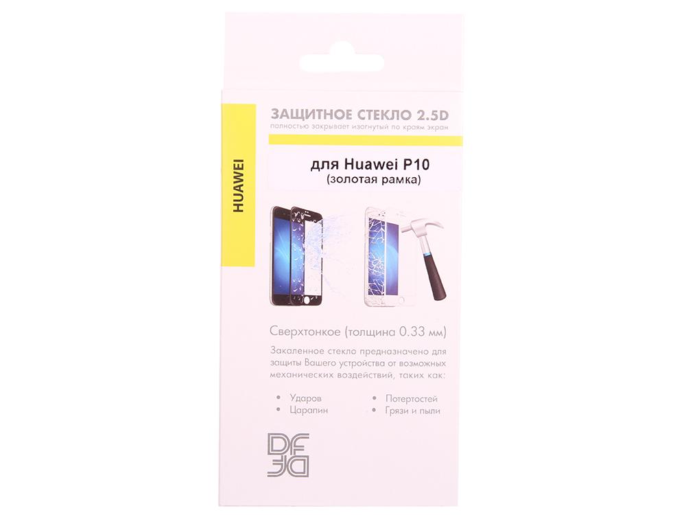 Закаленное стекло с цветной рамкой (fullscreen) для Huawei P10 DF hwColor-09 (gold) закаленное стекло с цветной рамкой fullscreen для huawei nova 2 df hwcolor 18 gold