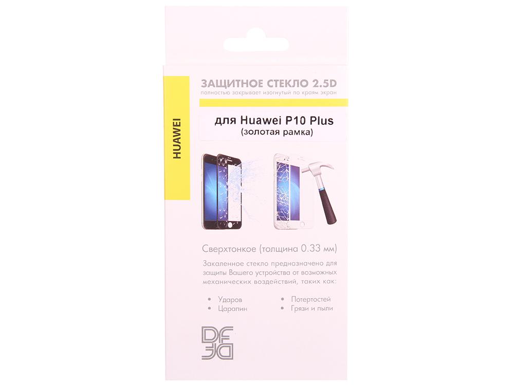 Закаленное стекло с цветной рамкой (fullscreen) для Huawei P10 Plus DF hwColor-10 (gold) закаленное стекло с цветной рамкой fullscreen для huawei nova 2 df hwcolor 18 gold