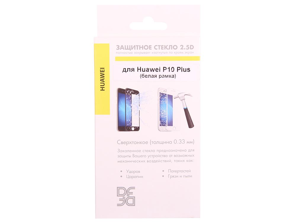 Закаленное стекло с цветной рамкой (fullscreen) для Huawei P10 Plus DF hwColor-10 (white) аксессуар закаленное стекло motorola moto e4 df fullscreen mcolor 03 black