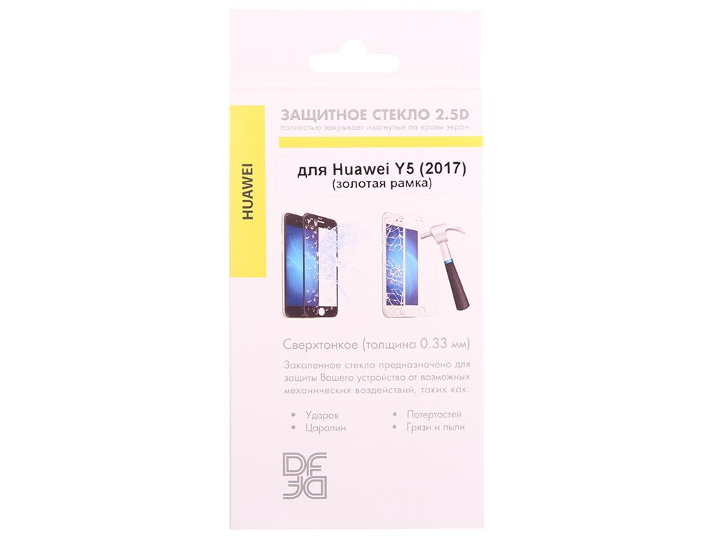 все цены на Закаленное стекло с цветной рамкой (fullscreen) для Huawei Y5 (2017) DF hwColor-21 (gold) онлайн