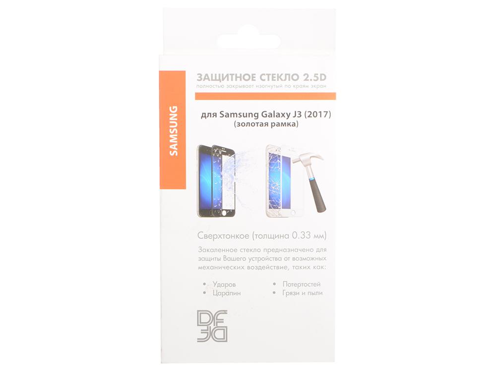 Закаленное стекло с цветной рамкой (fullscreen) для Samsung Galaxy J3 (2017) DF sColor-20 (gold) аксессуар закаленное стекло samsung galaxy a5 2017 df full screen scolor 16 pink