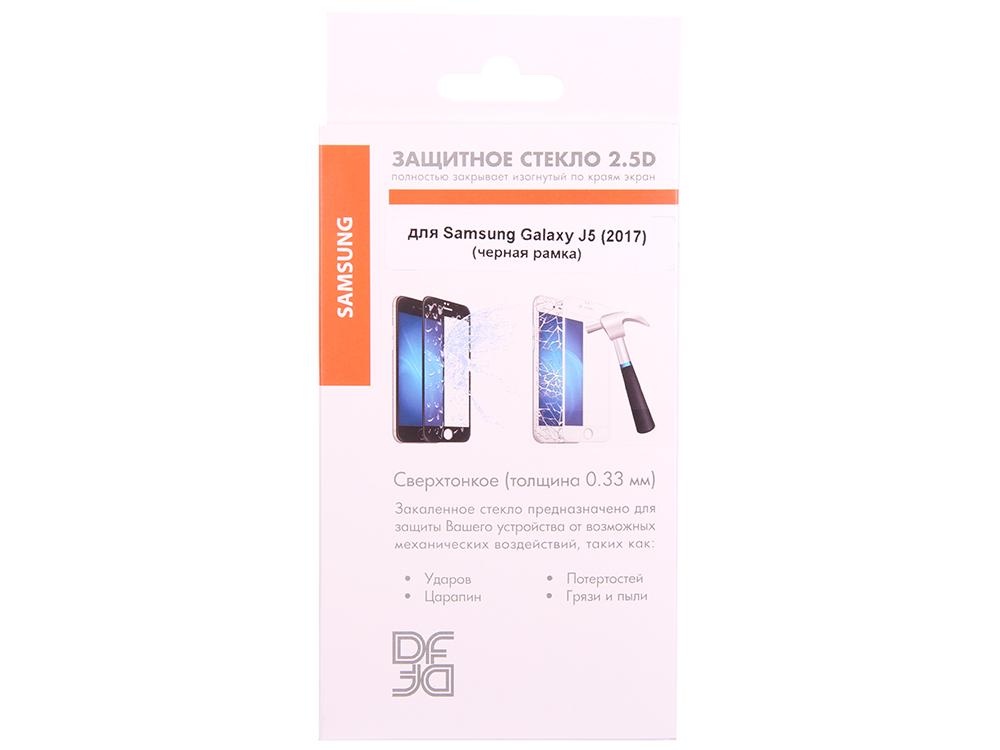 Закаленное стекло с цветной рамкой (fullscreen) для Samsung Galaxy J5 (2017) DF sColor-22 (black) аксессуар закаленное стекло samsung galaxy a5 2017 df full screen scolor 16 pink