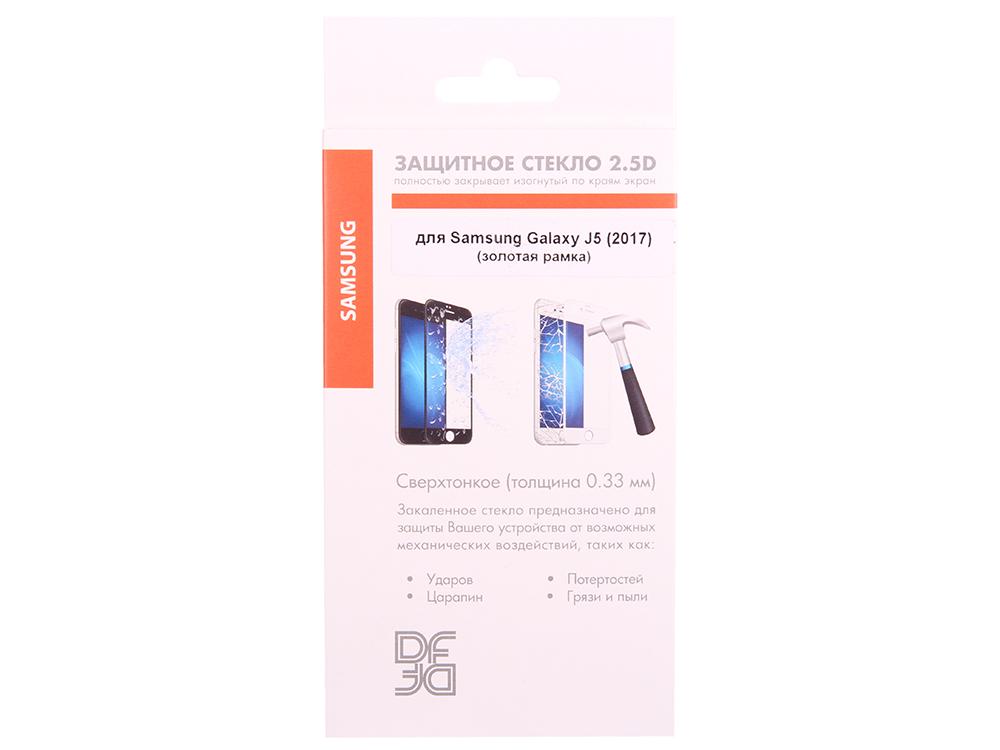 Закаленное стекло с цветной рамкой (fullscreen) для Samsung Galaxy J5 (2017) DF sColor-22 (gold) аксессуар закаленное стекло samsung galaxy a5 2017 df full screen scolor 16 pink