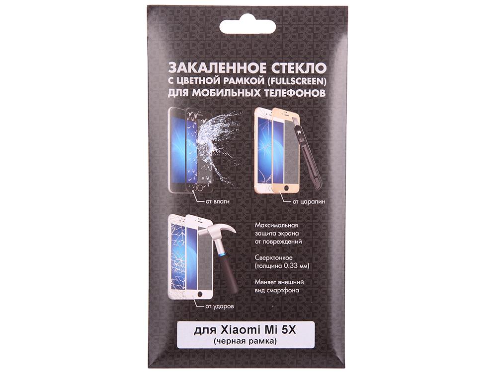 Закаленное стекло с цветной рамкой (fullscreen) для Xiaomi Mi 5X DF xiColor-16 (black) закаленное стекло с цветной рамкой fullscreen для xiaomi redmi 4 df xicolor 04 black