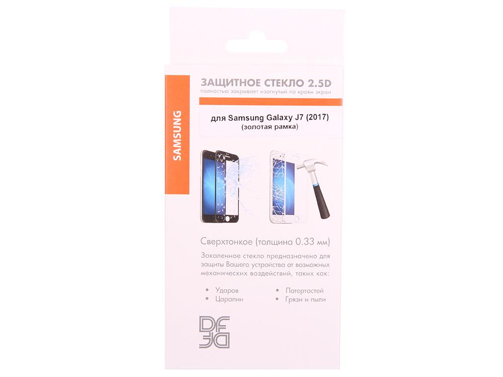 Закаленное стекло с цветной рамкой (fullscreen) для Samsung Galaxy J7 (2017) DF sColor-21 (gold) закаленное стекло с цветной рамкой для samsung galaxy j2 prime grand prime 2016 df scolor 11 black