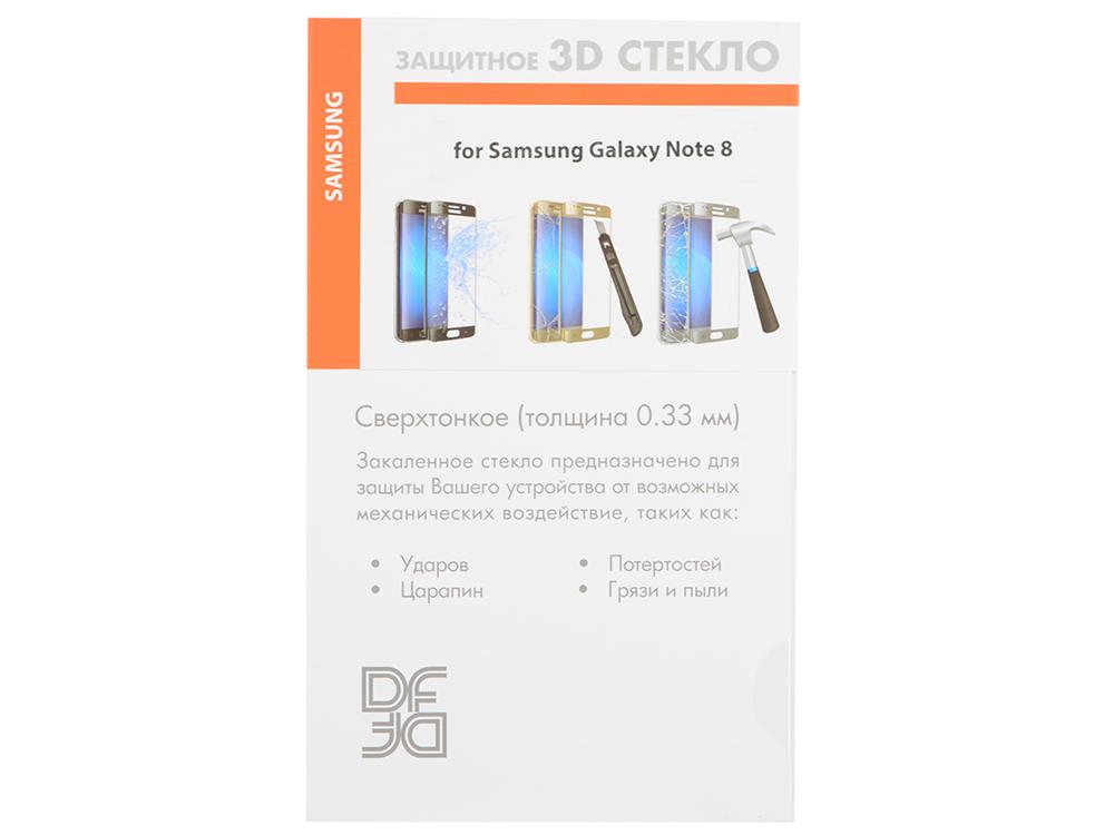 Закаленное стекло 3D с цветной рамкой (fullscreen) для Samsung Galaxy Note 8 DF sColor-26 (black) аксессуар закаленное стекло samsung galaxy a5 2017 df full screen scolor 16 pink