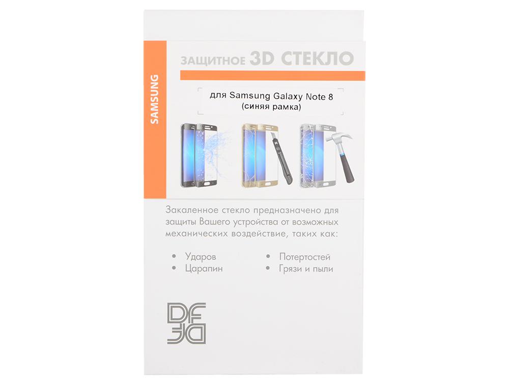 Закаленное стекло 3D с цветной рамкой (fullscreen) для Samsung Galaxy Note 8 DF sColor-26 (blue) закаленное стекло с цветной рамкой для samsung galaxy j2 prime grand prime 2016 df scolor 11 black