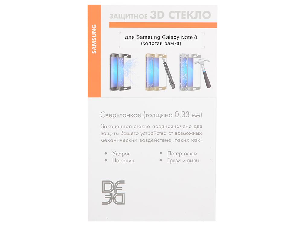 Закаленное стекло 3D с цветной рамкой (fullscreen) для Samsung Galaxy Note 8 DF sColor-26 (gold) закаленное стекло с цветной рамкой для samsung galaxy j2 prime grand prime 2016 df scolor 11 black