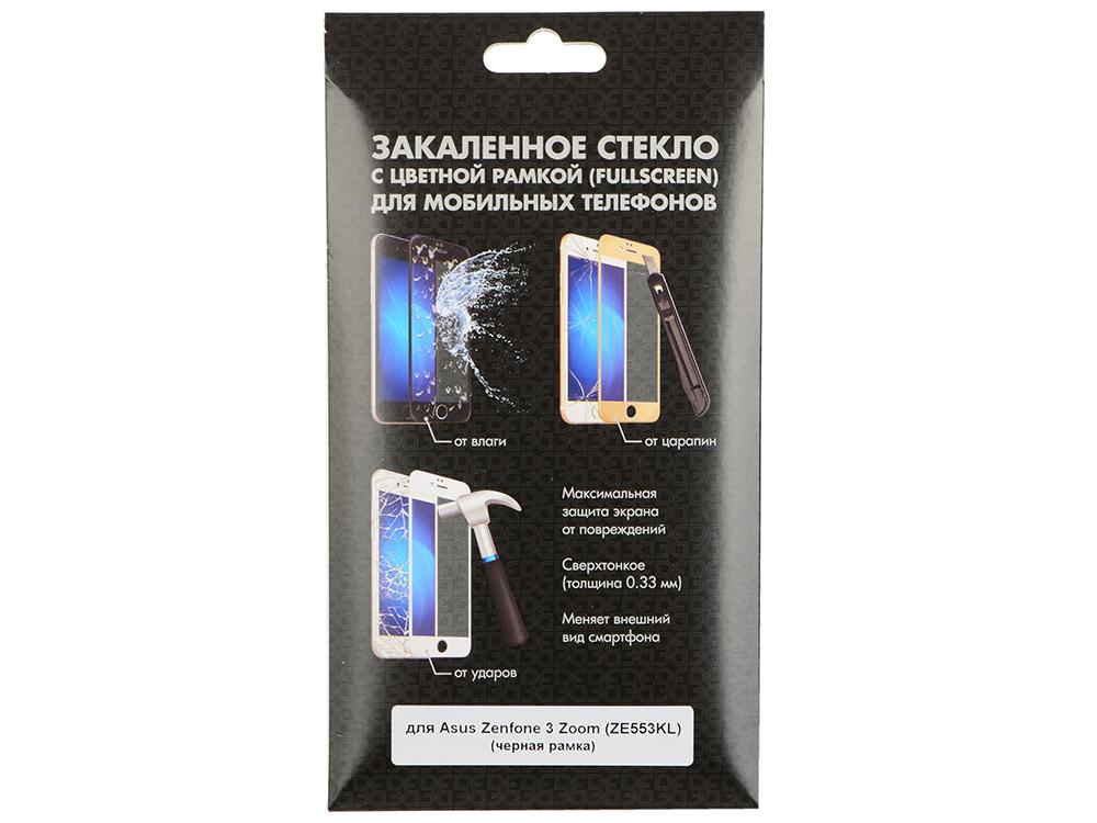 Закаленное стекло с цветной рамкой (fullscreen) для Asus Zenfone 3 Zoom (ZE553KL) DF aColor-08 (black) asus zenfone zoom zx551ml