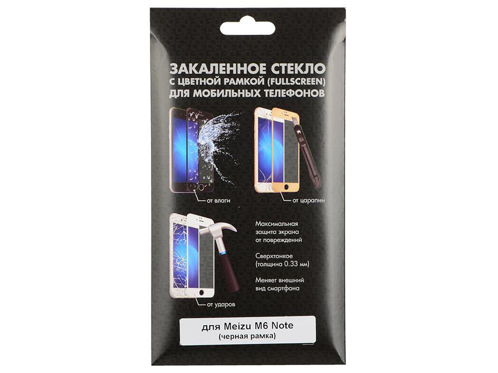 Закаленное стекло с цветной рамкой (fullscreen) для Meizu M6 Note DF mzColor-17 (black) закаленное стекло чехол для смартфона meizu m5 note df mzkit 03 black