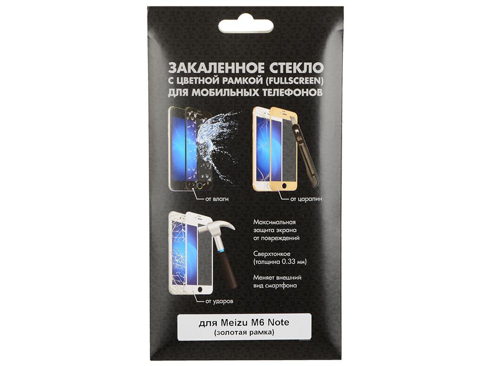 Закаленное стекло с цветной рамкой (fullscreen) для Meizu M6 Note DF mzColor-17 (gold) закаленное стекло чехол для смартфона meizu m5 note df mzkit 03 black
