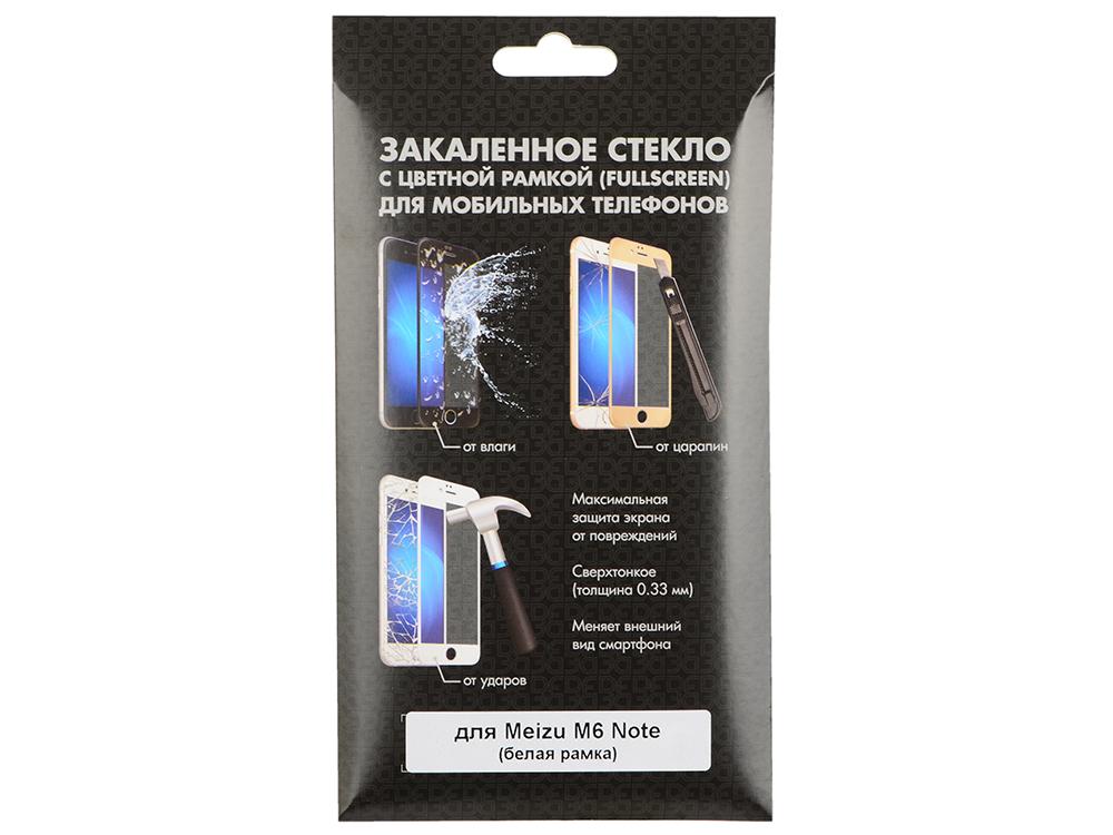 Закаленное стекло с цветной рамкой (fullscreen) для Meizu M6 Note DF mzColor-17 (white) закаленное стекло чехол для смартфона meizu m5 note df mzkit 03 black