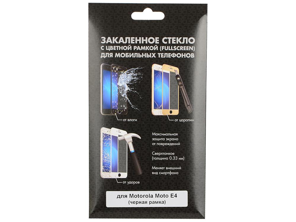 Закаленное стекло с цветной рамкой (fullscreen) для Motorola Moto E4 DF mColor-03 (black) аксессуар закаленное стекло motorola moto e4 df fullscreen mcolor 03 black