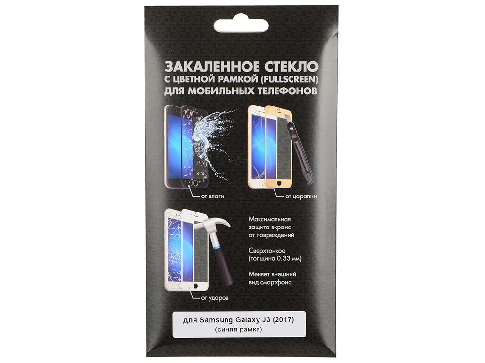Закаленное стекло с цветной рамкой (fullscreen) для Samsung Galaxy J3 (2017) DF sColor-20 (blue) закаленное стекло с цветной рамкой fullscreen для samsung galaxy j3 2017 df scolor 20 white