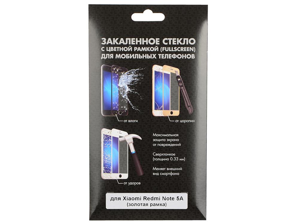 Закаленное стекло с цветной рамкой (fullscreen) для Xiaomi Redmi Note 5A DF xiColor-17 (gold) закаленное стекло с цветной рамкой fullscreen для xiaomi redmi note 4 df xicolor 01 gold