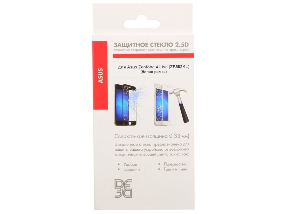 Закаленное стекло с цветной рамкой (fullscreen) для Asus Zenfone 4 Live (ZB553KL) DF aColor-10 (white) аксессуар защитная пленка asus zenfone live zb553kl luxcase суперпрозрачная 55823