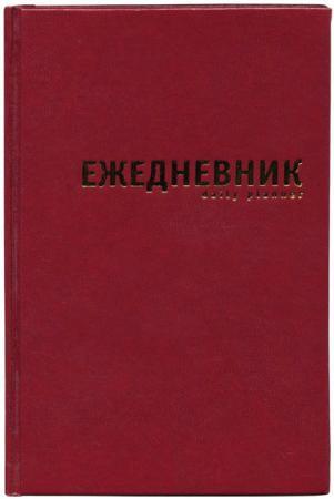 Ежедневник недатированный Index БУМВИНИЛ, 256с., ф.А6-, бордовый(1) IDN015/A6/BD/R