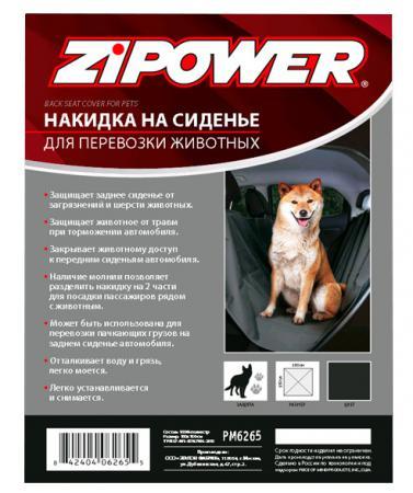 Картинка для Накидка на сиденья для перевозки животных ZIPOWER PM 6265