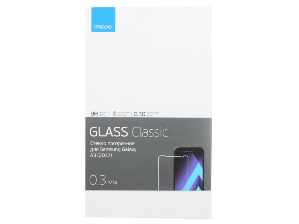 Защитное стекло Deppa для Samsung Galaxy A3(2017), 0.3 мм, прозрачное, 62287 защитное стекло deppa 3d для samsung galaxy a5 2017 0 3 мм черный 62291