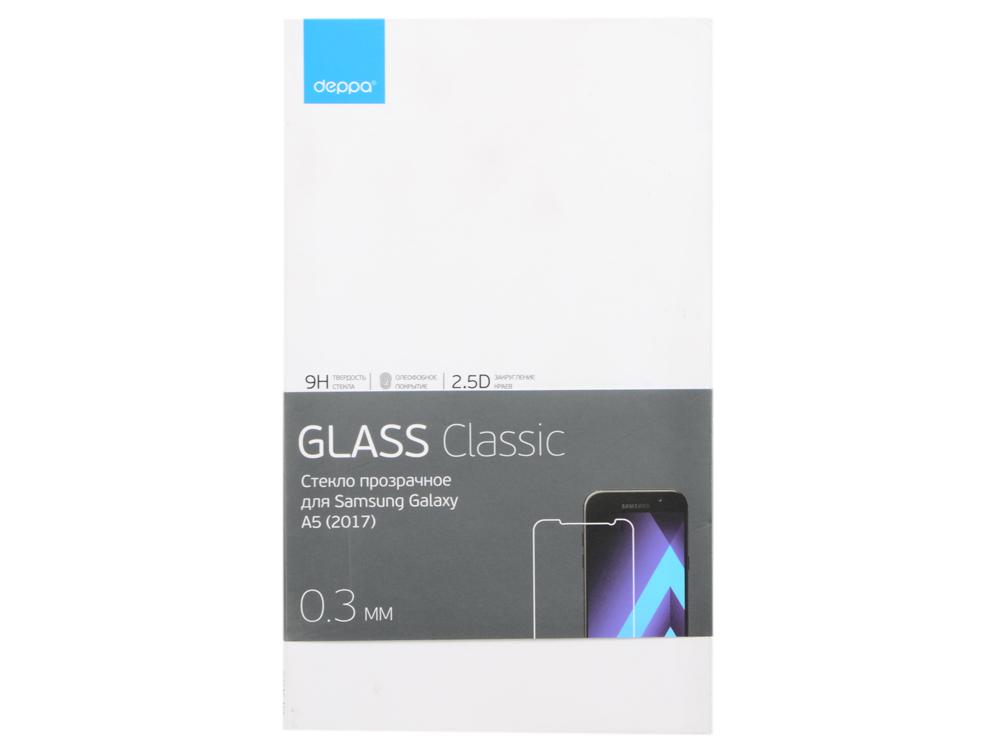 Защитное стекло Deppa для Samsung Galaxy A5(2017), 0.3 мм, прозрачное, 62288 цена