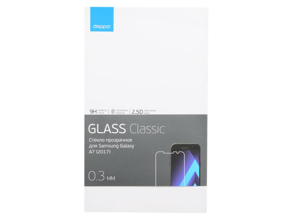 Защитное стекло Deppa для Samsung Galaxy A7(2017), 0.3 мм, прозрачное, 62289 защитное стекло deppa 3d для samsung galaxy a5 2017 0 3 мм черный 62291