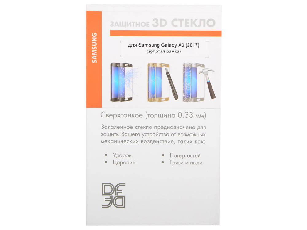 Закаленное стекло 3D с цветной рамкой (fullscreen) для Samsung Galaxy A3 (2017) DF sColor-12 (gold) закаленное стекло с цветной рамкой fullscreen для samsung galaxy j3 2017 df scolor 20 white