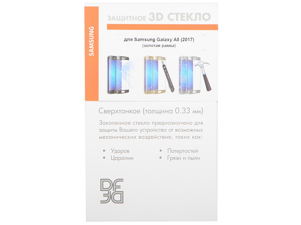 Закаленное стекло 3D с цветной рамкой (fullscreen) для Samsung Galaxy A5 (2017) DF sColor-13 (gold) закаленное стекло с цветной рамкой для samsung galaxy j2 prime grand prime 2016 df scolor 11 gold