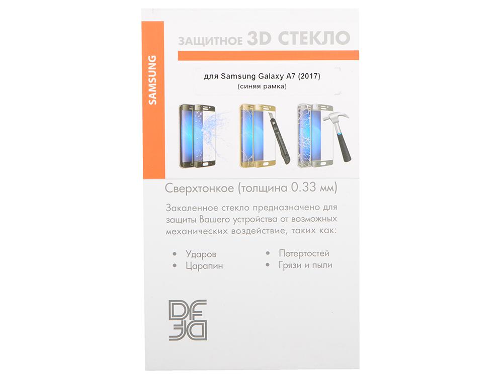 Закаленное стекло 3D с цветной рамкой (fullscreen) для Samsung Galaxy A7 (2017) DF sColor-14 (blue) аксессуар закаленное стекло samsung galaxy a5 2017 df full screen scolor 16 pink