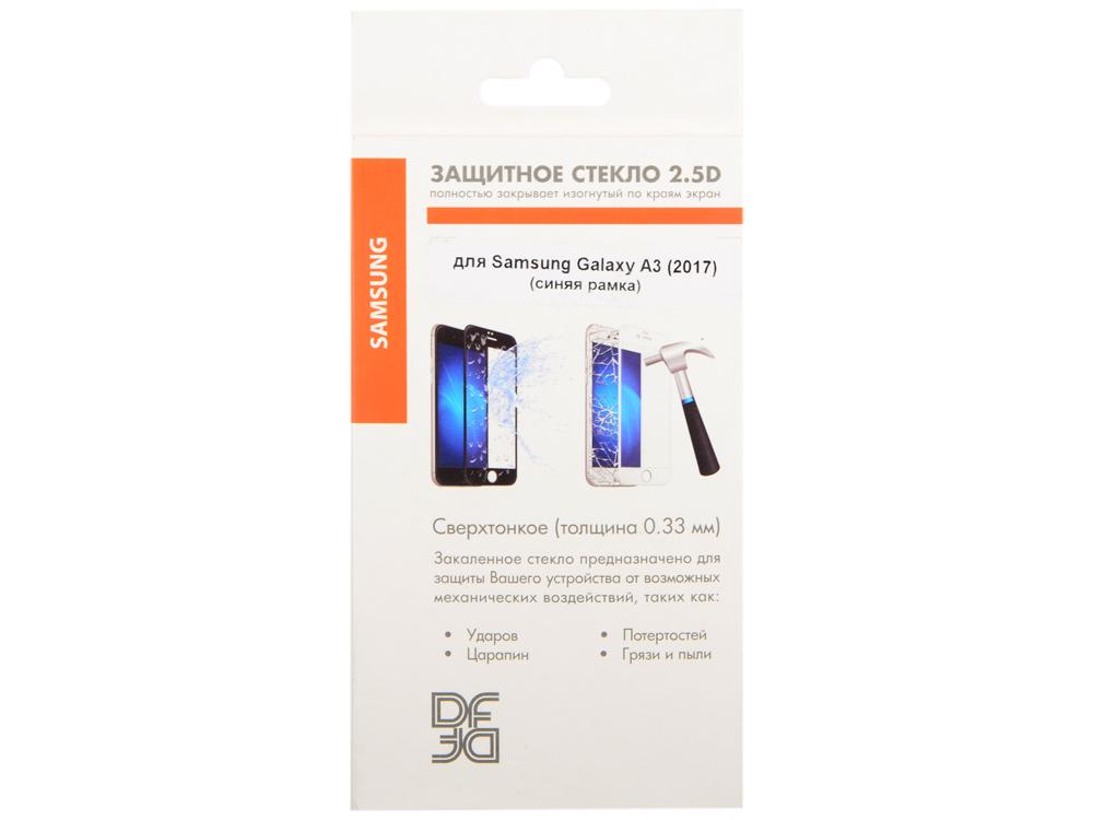 Закаленное стекло с цветной рамкой (fullscreen) для Samsung Galaxy A3 (2017) DF sColor-15 (blue) закаленное стекло с цветной рамкой fullscreen для samsung galaxy a3 2017 df scolor 15 white