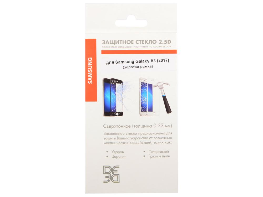 Закаленное стекло с цветной рамкой (fullscreen) для Samsung Galaxy A3 (2017) DF sColor-15 (gold) закаленное стекло с цветной рамкой fullscreen для samsung galaxy j3 2017 df scolor 20 white