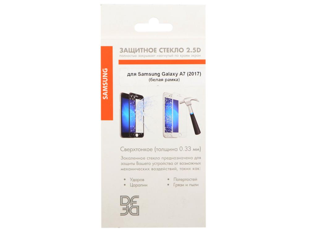 Закаленное стекло с цветной рамкой (fullscreen) для Samsung Galaxy A7 (2017) DF sColor-17 (white) закаленное стекло с цветной рамкой fullscreen для samsung galaxy a7 2017 df scolor 17 white