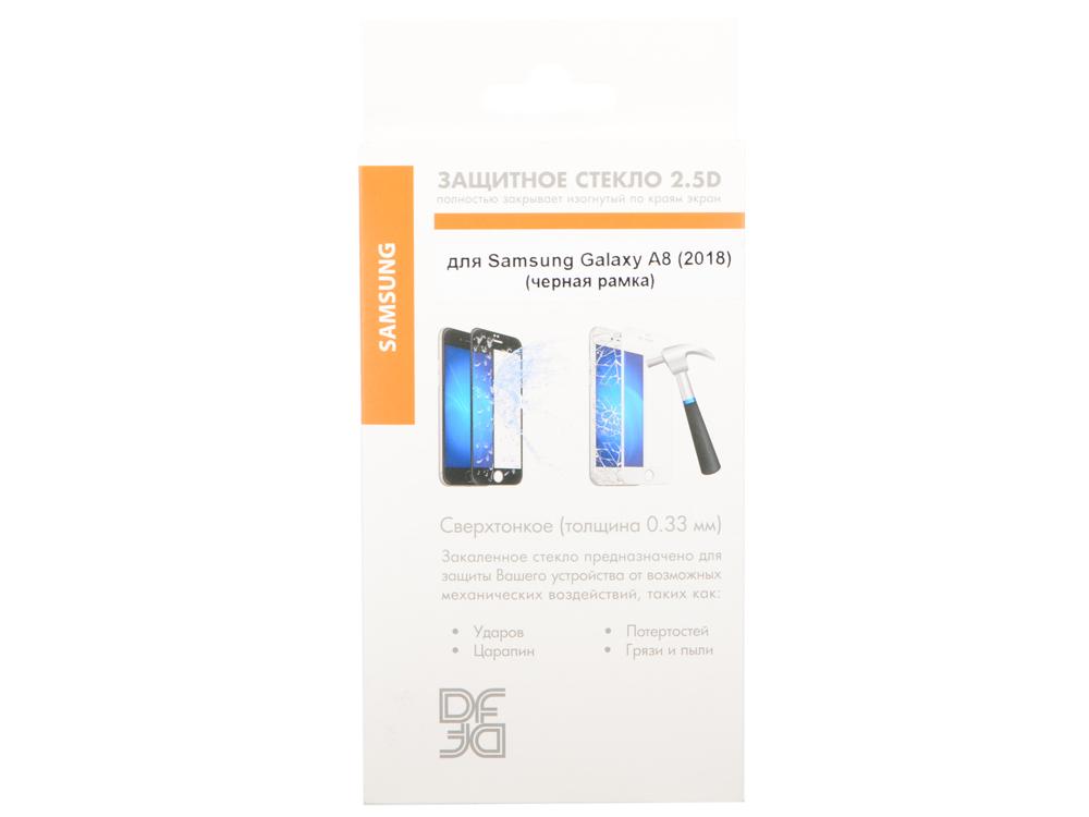 Закаленное стекло с цветной рамкой (fullscreen) для Samsung Galaxy A8 (2018) DF sColor-32 (black) закаленное стекло с цветной рамкой fullscreen для samsung galaxy a5 2016 df scolor 03 gold