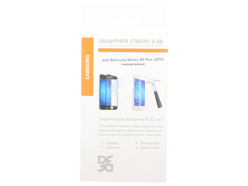 Закаленное стекло с цветной рамкой (fullscreen) для Samsung Galaxy A8 Plus (2018) DF sColor-33 (black) закаленное стекло с цветной рамкой fullscreen для samsung galaxy a5 2016 df scolor 03 gold