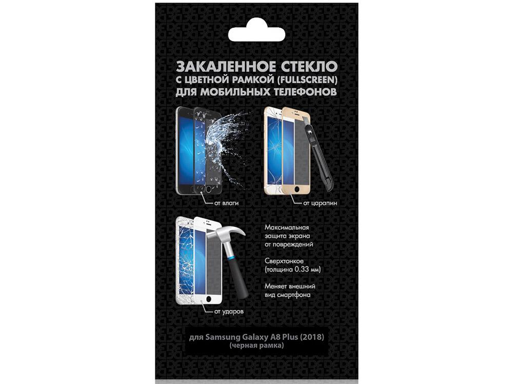 Закаленное стекло с цветной рамкой (fullscreen) для Samsung Galaxy A8 Plus (2018) DF sColor-33 (black) защитное стекло для экрана df scolor 16 для samsung galaxy a5 2017 1 шт белый [df scolor 16 white ]