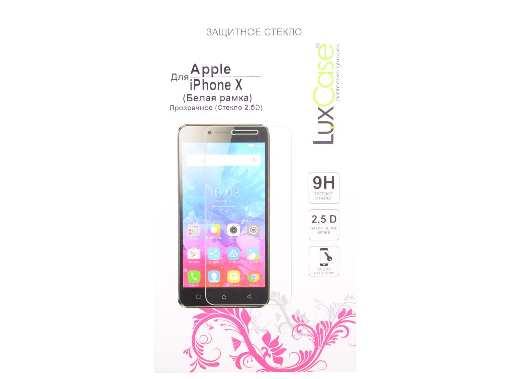 Защитное стекло LuxCase для Apple iPhone X (Стекло 2.5D FULL Screen Белая Рамка) защитное стекло luxcase для apple iphone x стекло 2 5d full screen белая рамка