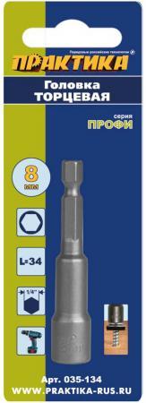 Головка магнитная Практика Н8 хвостовик HEX 1/4 035-134 головка торцевая практика 10х65мм магнитная с хвостовиком hex 1 4