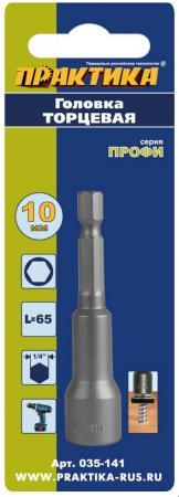 Головка магнитная Практика Н10 хвостовик HEX 1/4 035-141 головка торцевая практика 10х65мм магнитная с хвостовиком hex 1 4