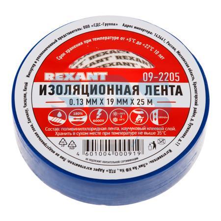 Изолента 15мм х 10м синяя REXANT удлинитель телефонный rexant 10м белый 18 3101