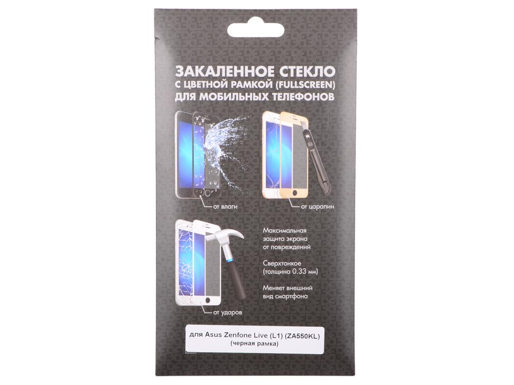 Закаленное стекло с цветной рамкой (fullscreen) для Asus Zenfone Live (L1) (ZA550 KL) DF aColor-19 (black) аксессуар закаленное стекло motorola moto e4 df fullscreen mcolor 03 black
