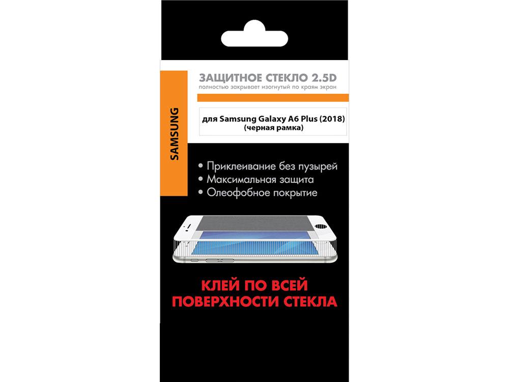 Закаленное стекло с цветной рамкой (fullscreen + fullglue) для Samsung Galaxy A6 Plus (2018) DF sColor-40 (black) защитное стекло для экрана df scolor 16 для samsung galaxy a5 2017 1 шт белый [df scolor 16 white ]