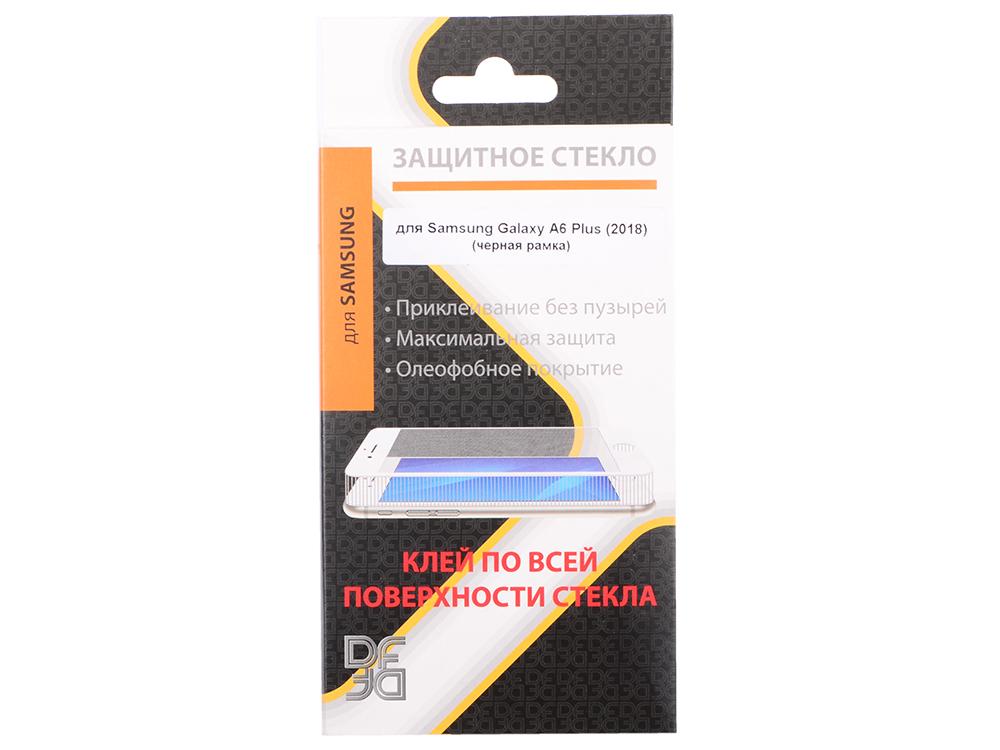 Закаленное стекло с цветной рамкой (fullscreen + fullglue) для Samsung Galaxy A6 Plus (2018) DF sColor-40 (black) аксессуар закаленное стекло для samsung galaxy s10 lite df 3d full screen black scolor 64