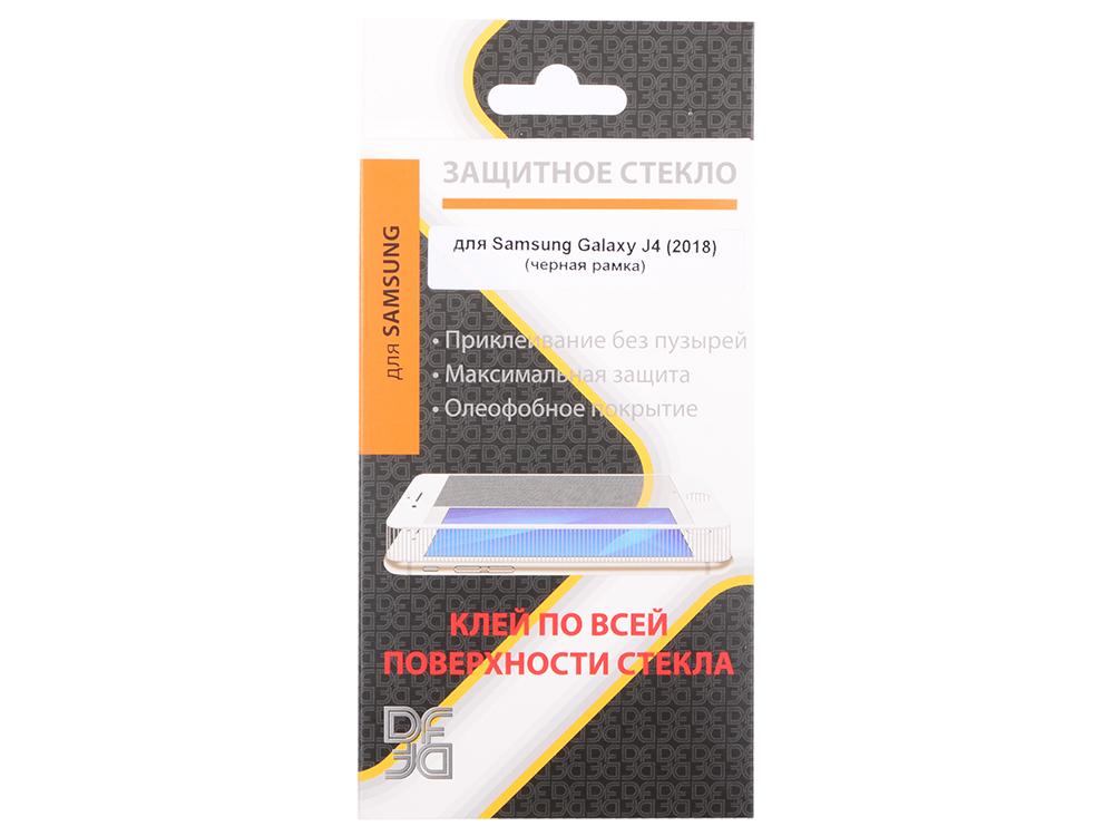 Закаленное стекло с цветной рамкой (fullscreen + fullglue) для Samsung Galaxy J4 (2018) DF sColor-42 (black) закаленное стекло с цветной рамкой fullscreen для samsung galaxy j3 2017 df scolor 20 black
