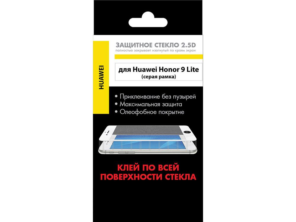 Закаленное стекло с цветной рамкой (fullscreen+fullglue) для Huawei Honor 9 Lite DF hwColor-35 (gray) аксессуар защитное стекло для huawei honor 7x df fullscreen fullglue hwcolor 26black